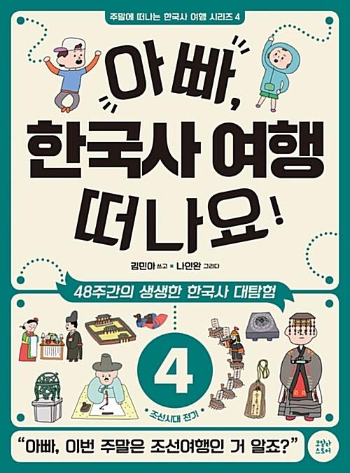 아빠, 한국사 여행 떠나요! 4