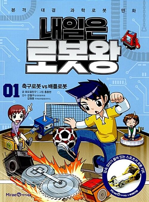 내일은 로봇왕 1 (본책 + 스포츠카 로봇 키트)