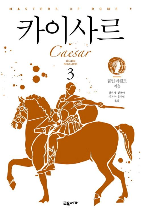카이사르 3