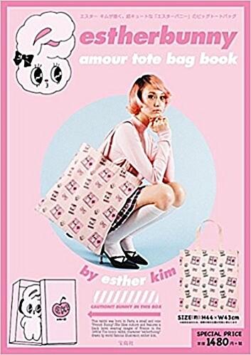 estherbunny amour tote bag book (バラエティ) (大型本)
