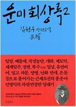 [중고] 운미 회상록 2