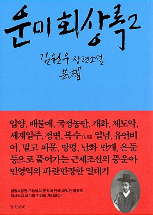 운미 회상록 2
