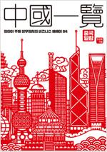중국일람 : 상하이 주재 상무영사의 비즈니스 에세이64