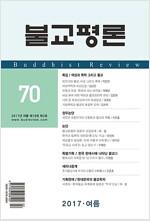 불교평론 70