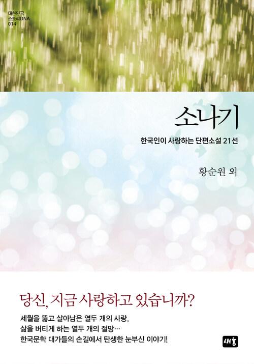 소나기 : 한국인이 사랑하는 단편 21선 - 대한민국 스토리DNA 014