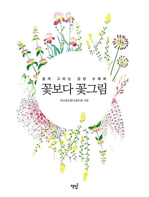 꽃보다 꽃그림