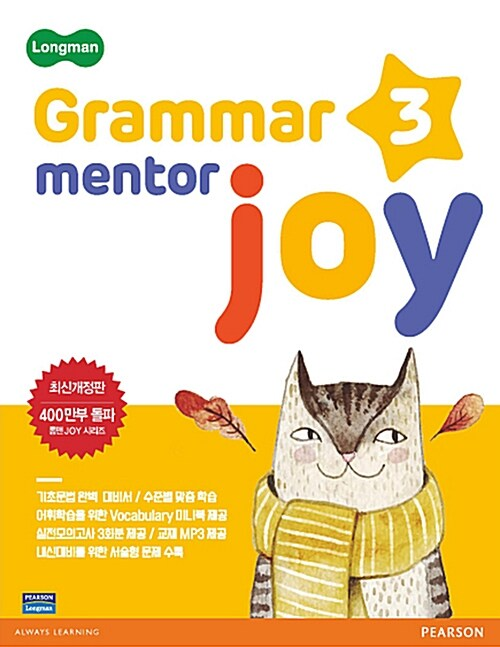 [중고] Longman Grammar Mentor Joy 3