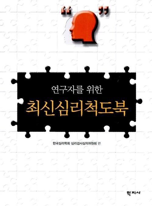 최신심리척도북
