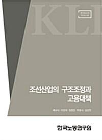 조선산업의 구조조정과 고용대책