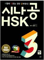 시나공 HSK 3급 완벽