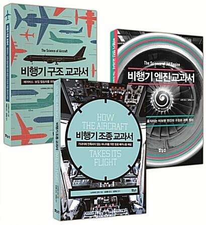 [세트] 비행기 조종 + 구조 + 엔진 교과서 - 전3권