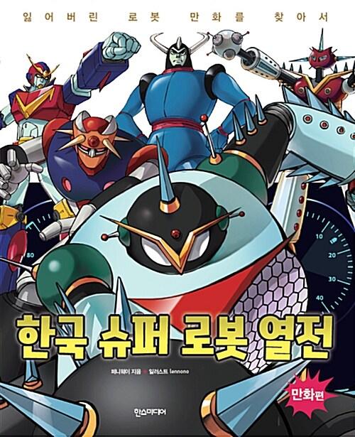한국 슈퍼 로봇 열전 : 만화편