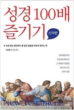 성경 100배 즐기기 : 신약편