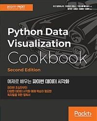 예제로 배우는 파이썬 데이터 시각화 : 파이썬 초심자부터 다양한 데이터 시각화 예제 학습이 필요한 독자들을 위한 픽독서