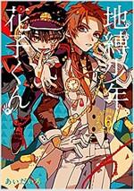 地縛少年 花子くん(6) (Gファンタジ-コミックス) (コミック)
