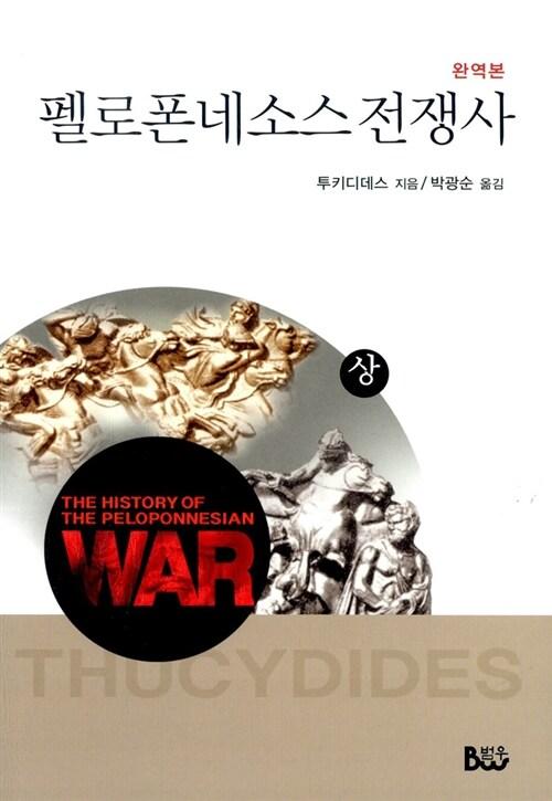 펠로폰네소스 전쟁사 - 상
