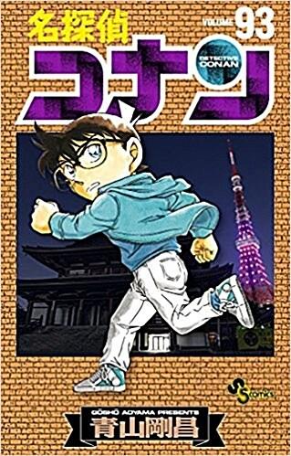名探偵コナン 93 (少年サンデ-コミックス) (コミック)