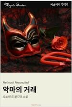 악마의 거래 : Mystr 컬렉션 제6권