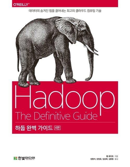하둡 완벽 가이드 (4판) : 데이터의 숨겨진 힘을 끌어내는 최고의 클라우드 컴퓨팅 기술