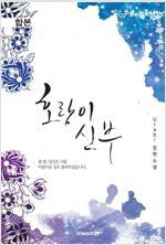 [합본] 호랑이 신부 (전2권/완결)