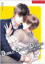 [BL] Bubble, Bubble? Double! 2 (완결)
