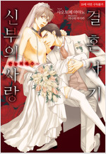 [BL] 결혼 사기 신부의 사랑
