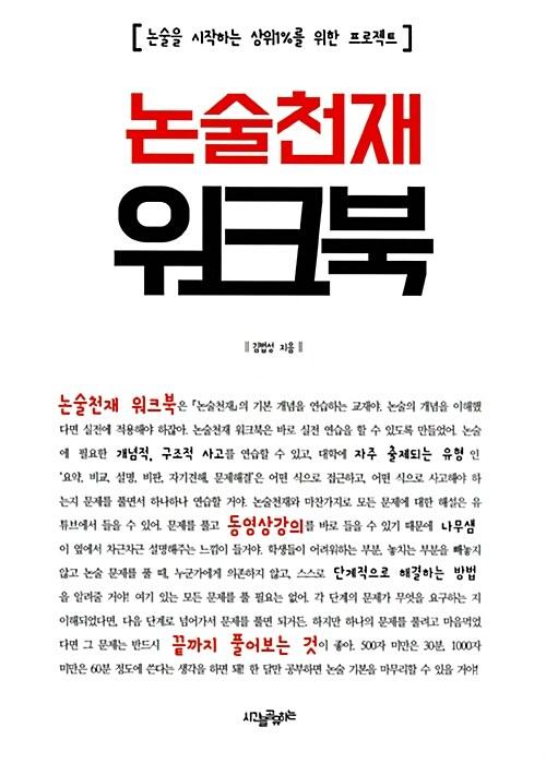 논술천재 워크북