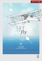 [세트] [BL] 렛 잇 플라이(Let it Fly) (총2권/완결)