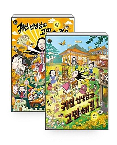[세트] 귀신 선생님과 고민 해결 1~2 세트 - 전2권