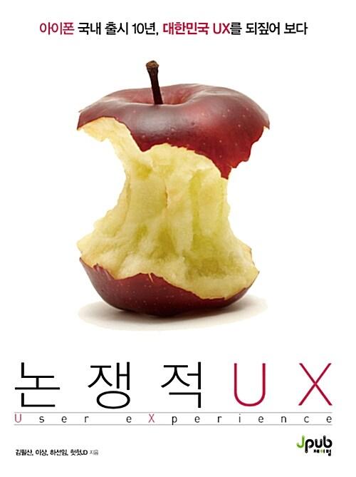 논쟁적 UX: 아이폰 국내 출시 10년, 대한민국 UX를 되짚어 보다