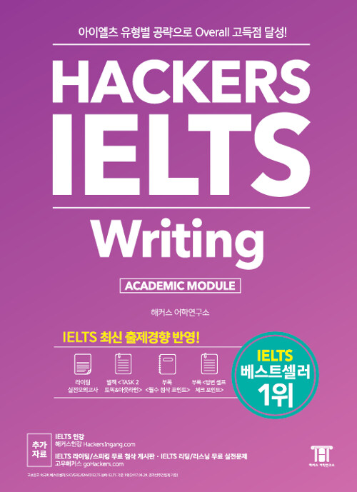 해커스 아이엘츠 라이팅 (Hackers IELTS Writing)