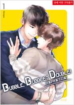 [세트] [BL] Bubble, Bubble? Double! (총2권/완결)