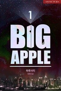 [BL] 빅 애플 1