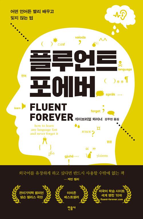 플루언트 포에버 : 어떤 언어든 빨리 배우고 잊지 않는 법
