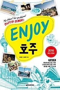 Enjoy 호주 (2015~2016 최신 정보)