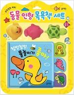 동물 인형 목욕책 세트 (목욕책 1권 + 동물인형 3개)