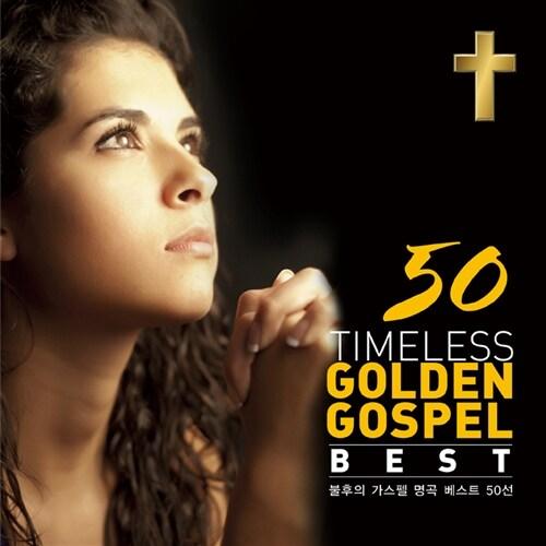 불후의 가스펠 명곡 베스트 50선 [2CD]