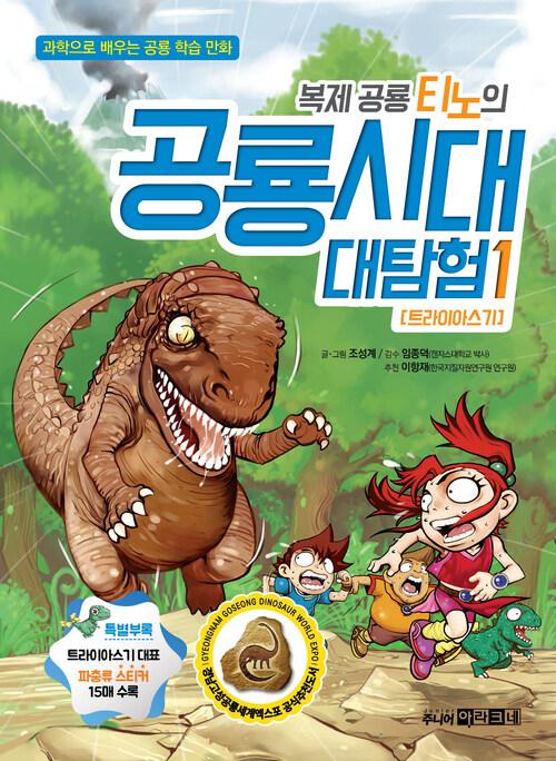 복제 공룡 티노의 공룡시대 대탐험 1 : 트라이아스기