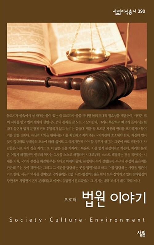 법원 이야기
