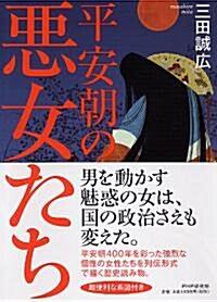 平安朝の惡女たち (單行本(ソフトカバ-))