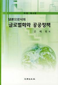 (담론으로서의) 글로벌화와 공공정책 제4판