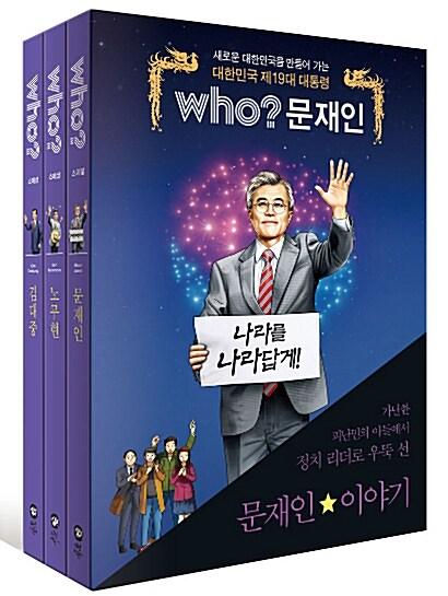 Who? Special 대한민국 대통령 시리즈 세트 - 전3권