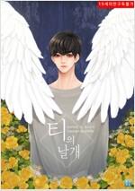 [BL] 티의 날개