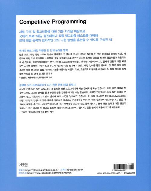 알고리즘 트레이닝 : ACM ICPC, IOI/KOI : 자료 구조, 알고리즘 문제 해결 핵심 노하우