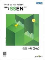 개념 SSEN 쎈 중등 수학 3 (상) (2019년용)