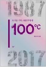 100℃ (한정판)