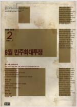 6월 민주화대투쟁 (1987년 7월 출간)