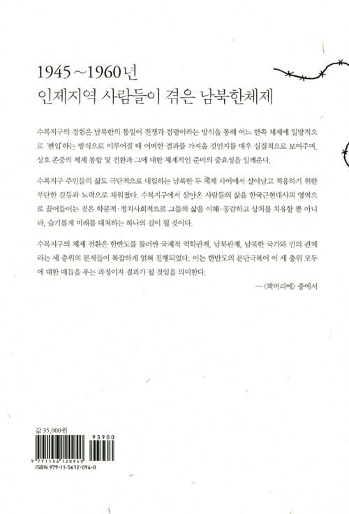 한국전쟁과 수복지구