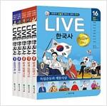 Live 한국사 16~20 세트 - 전5권