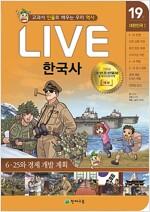 Live 한국사 19